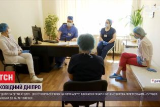 Дніпровські медики: ситуація з коронавірусом у місті близька до катастрофічної