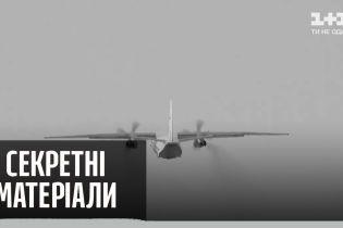 Парни, мечтавшие летать: что произошло в трагический вечер под Чугуевом — Секретные материалы