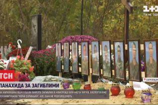 У Харківській області відслужили панахиду за загиблими у авіатрощі