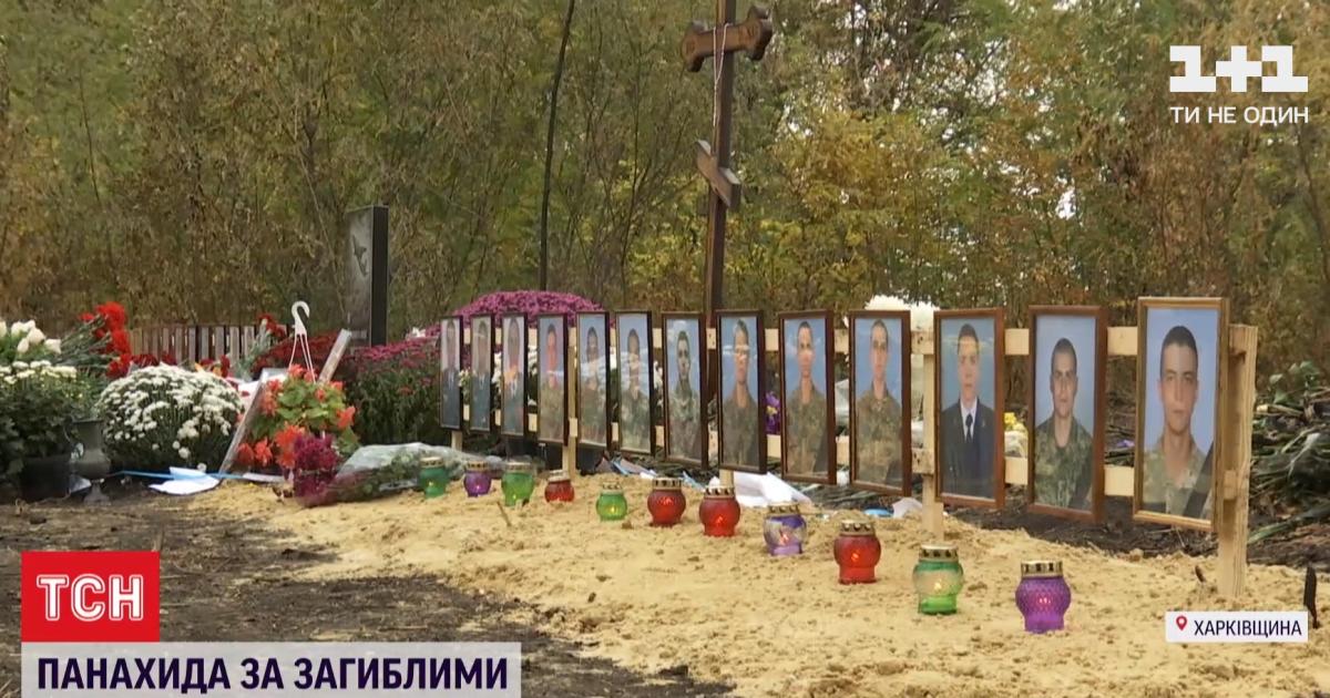 Крушение Ан-26 под Чугуевом: сегодня в Харькове прощаются с погибшими курсантами