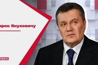 Суд не задовольнив апеляцію у справі про держзраду Януковича