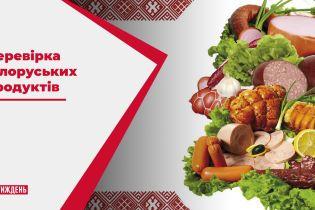 ТСН перевірила крамниці з білоруськими продуктами на якість товарів