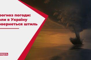 Прогноз погоды: когда в Украину вернется штиль