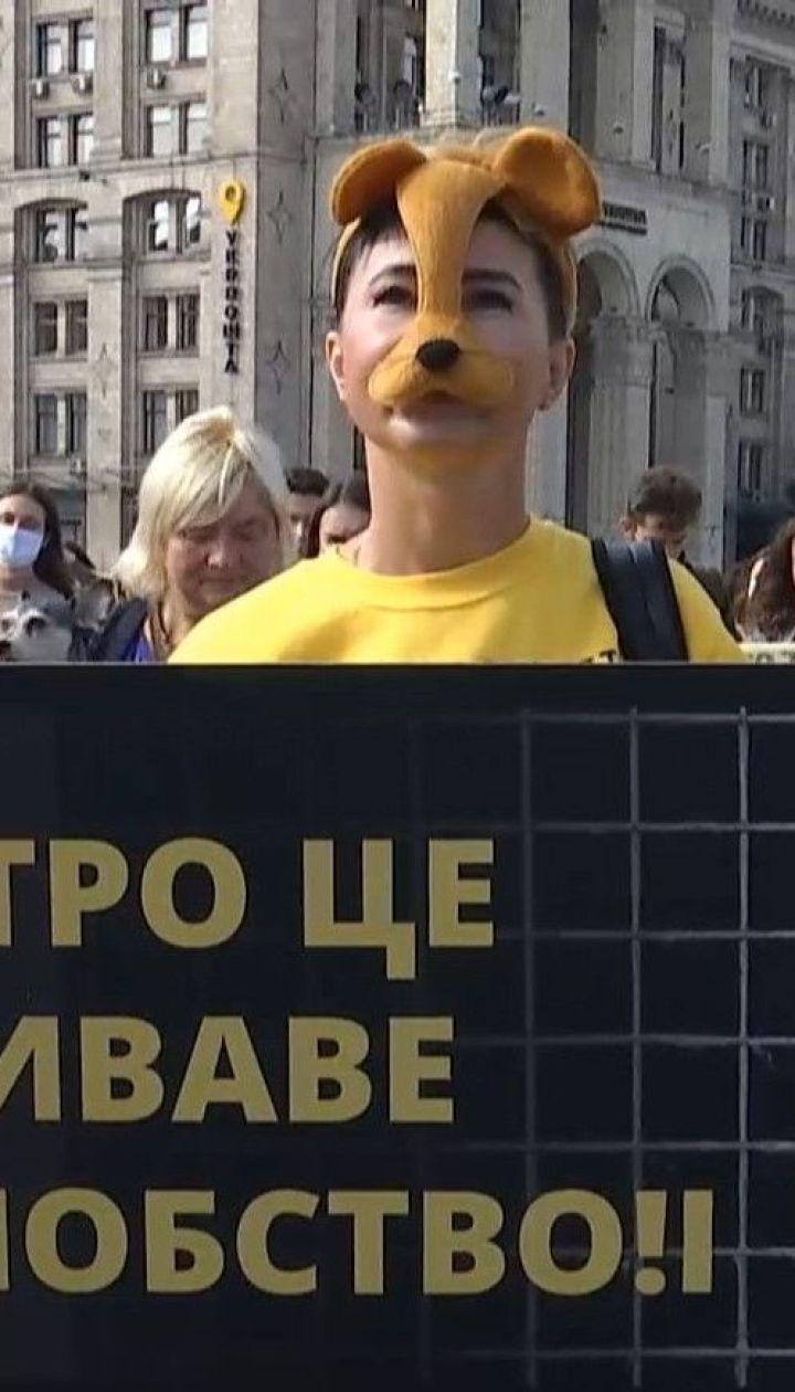 Аби нагадати владі про проблеми експлуатації та знущання з тварин, зоозахисники вийшли у центр Києва
