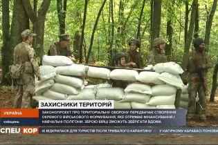 Законопроект о территориальной обороне готовят к обсуждению парламента