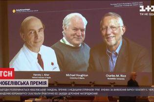 У Стокгольмі оголосили нобелівських лауреатів з медицини