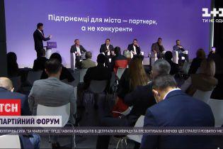 """Делегати форуму партії """"За майбутнє"""" представили власну програму розвитку столиці"""
