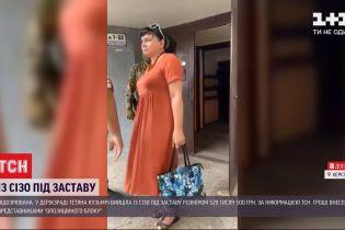 Подозреваемая в государственной измене Татьяна Кузьмич вышла из СИЗО под залог в размере 529 тысяч гривен
