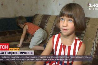 Заповнені інтернати: від початку року в Україні всиновили майже втричі менше дітей, ніж торік