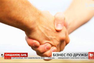 Бізнес із близькими людьми: варто чи ні