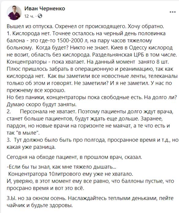 черненко пост