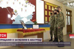 Спогадами про курсантів, які загинули в авіатрощі, поділились в Харківському університеті
