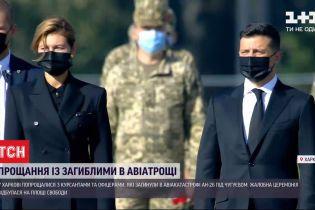 На прощальній церемонії у Харкові був Володимир Зеленський