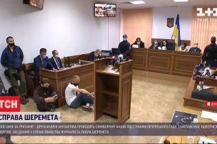 Очередное заседание по делу Шеремета: адвокаты подозреваемых готовы предоставить новые доказательства