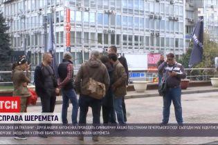 Справа Шеремета: під Апеляційним судом триває акція на підтримку Антоненка