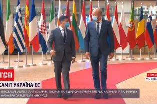 ТСН узнала подробности саммита Украина-ЕС