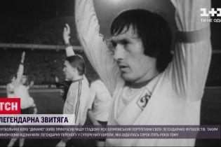 """Особлива дата: 45 років тому """"Динамо"""" виграло Суперкубок Європи"""
