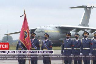 Україна проводжає в останню путь курсантів та пілотів, загиблих в авіатрощі під Чугуєвом