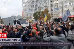 Под зданием Апелляционного суда столицы силовики жестко разогнали протест сторонников Антоненко