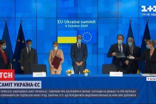 В Брюсселе состоялся первый от начала пандемии саммит Украины с ЕС с реальным присутствием участников