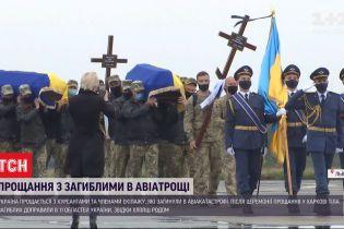 Катастрофа Ан-26: Україна проводжає в останню путь курсантів та пілотів, загиблих в авіатрощі