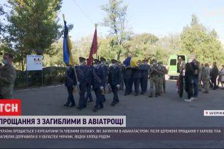 Провести в останню путь: труни повезли в 11 областей України, звідки загиблі у авіакатастрофі родом