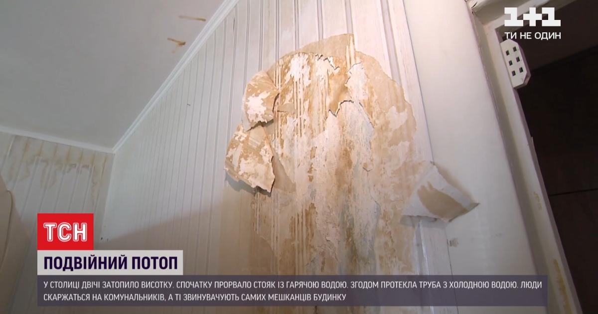 У Києвідвічі залило багатоповерхівку: спочатку гарячою, а потім холодною водою