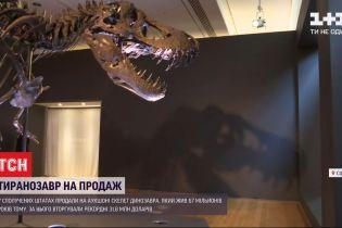 В США продали скелет тиранозавра за рекордную цену