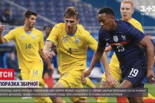 Історичний програш: Збірна України з футболу поступилася французькій команді