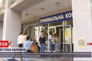 Майже 2 тисячі вступників із ОРДЛО отримають безкоштовну освіту в українських вишах