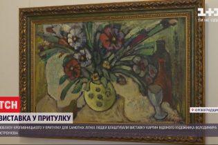 Під Кропивницьким у притулку для літніх людей влаштували виставку картин відомого художника