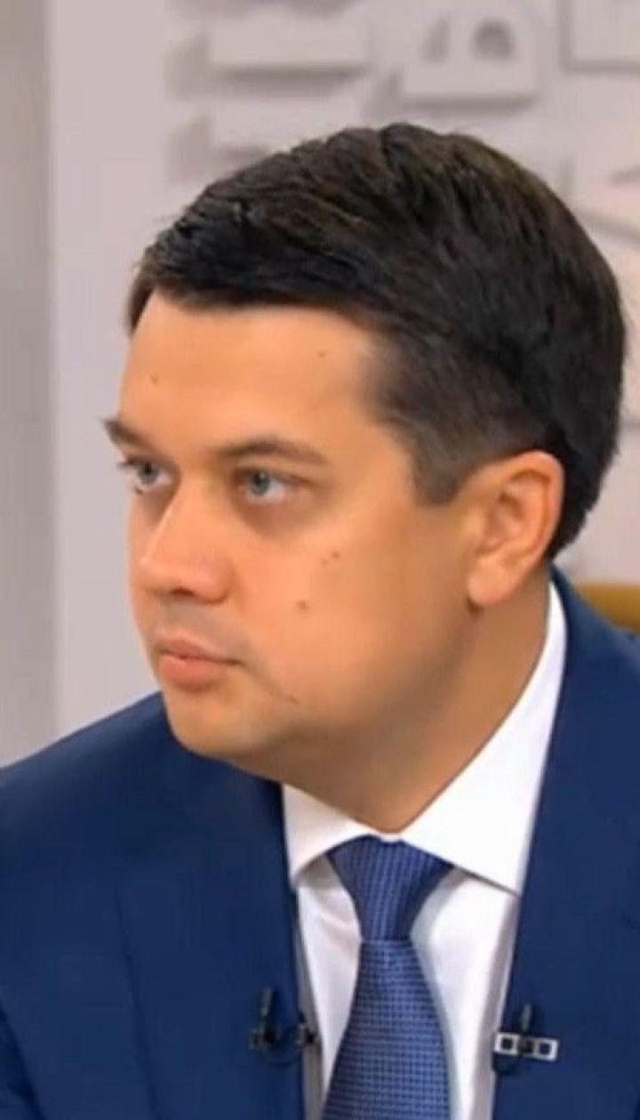Дмитро Разумков: в Україні не буде коронавірусного фонду наступного року