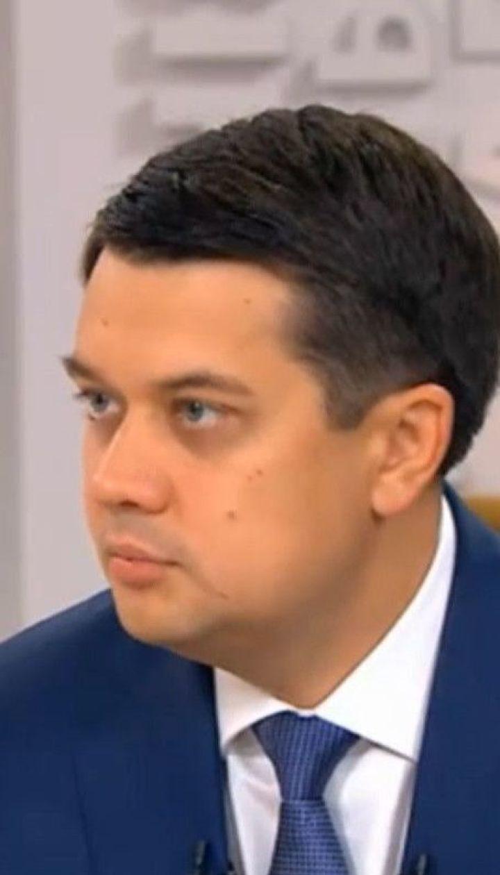 Дмитрий Разумков: в Украине не будет коронавирусного фонда в следующем году
