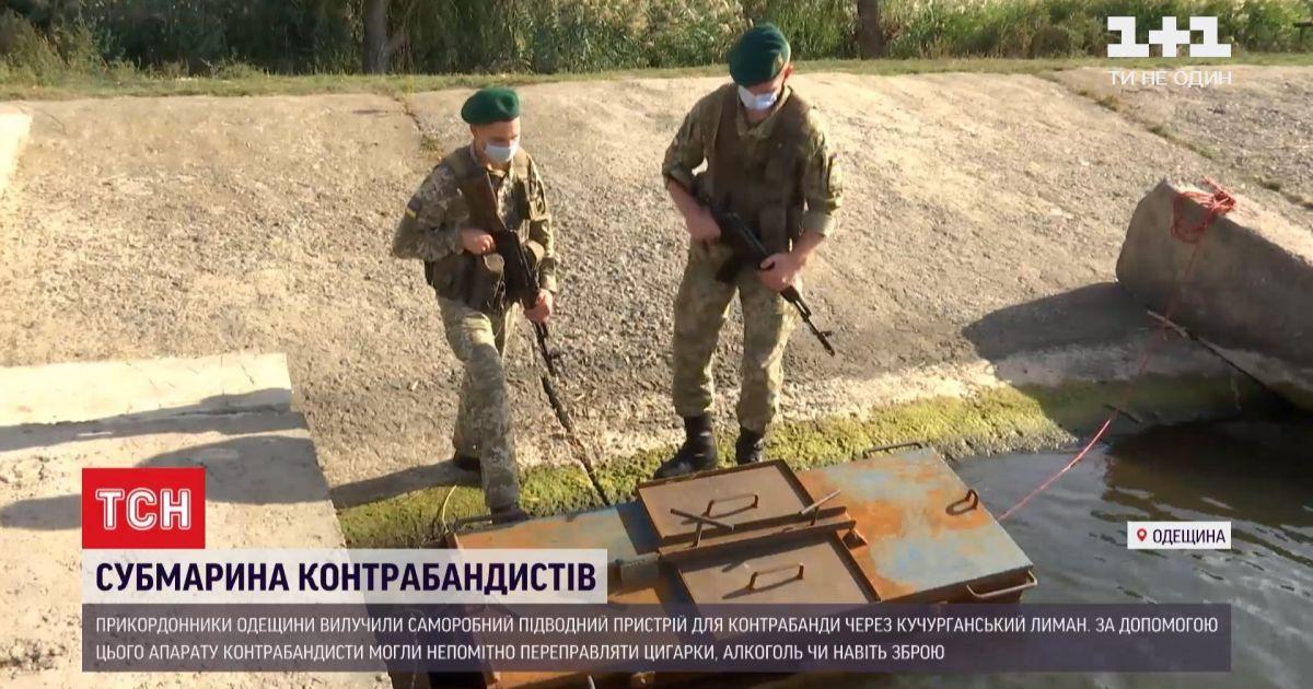 На дне лимана в Одесской области нашли самодельную субмарину контрабандистов: видео