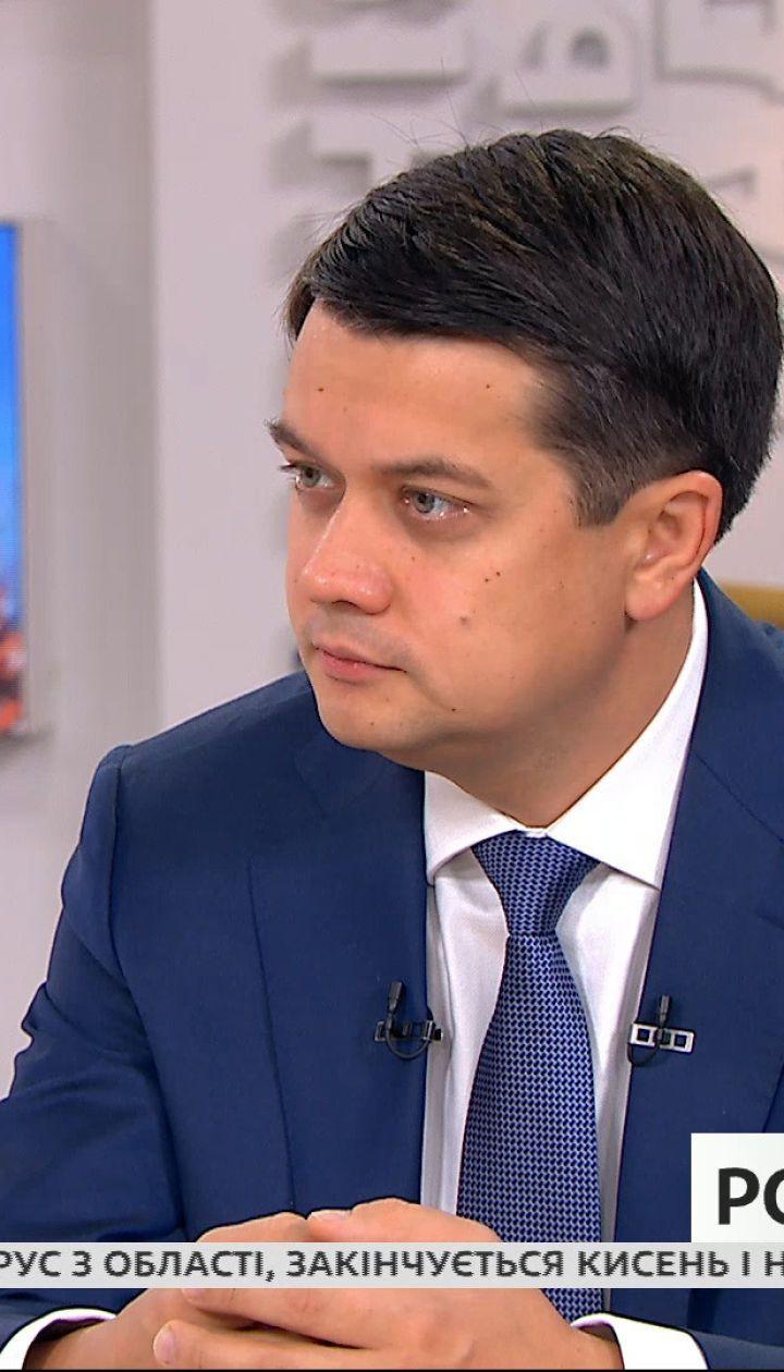 """""""Сніданок"""" привітав голову Верховної Ради з днем народження та запитав про зміни в бюджеті на 2021"""