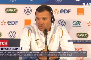 Головний тренер Збірної України з футболу вважає програш у Парижі збігом обставин