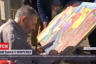 У притулку для одиноких літніх людей показали картини відомого художника