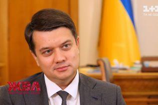 Чому голова Верховної Ради Дмитро Разумков не став актором і як пережив втрату батька