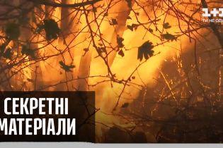 Крупный пожар под Харьковом – Секретные материалы