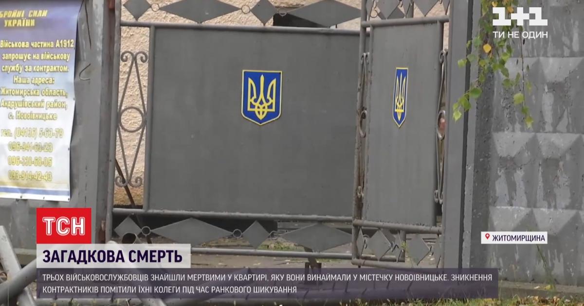 У поліції розповіли подробиці смерті молодих військових в Житомирській області