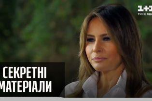 Тайные разговоры Мелании Трамп – Секретные материалы