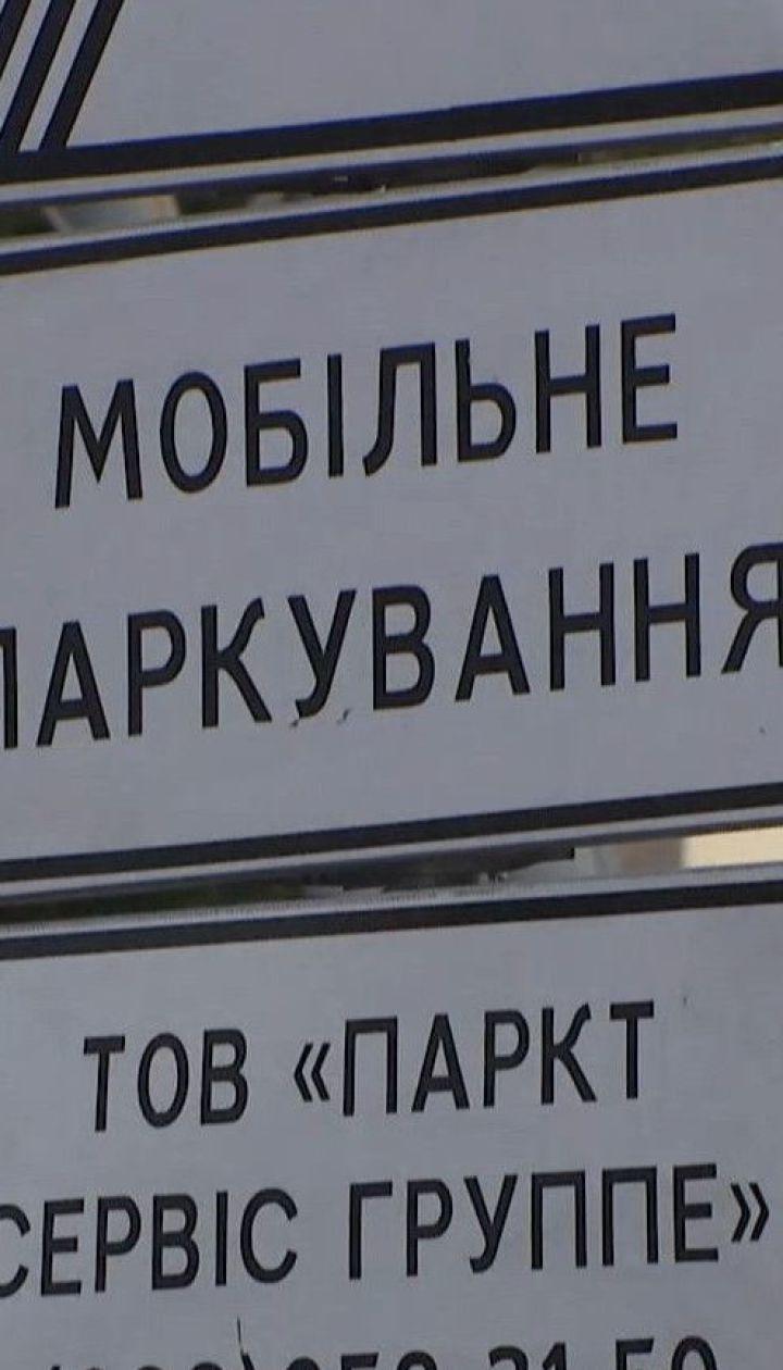 В Днепре расследуют возможную коррупционную составляющую при выборе оператора парковок