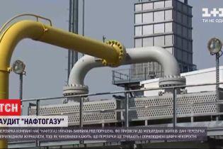 """Государственный аудит проводит проверку """"Нафтогаза"""""""