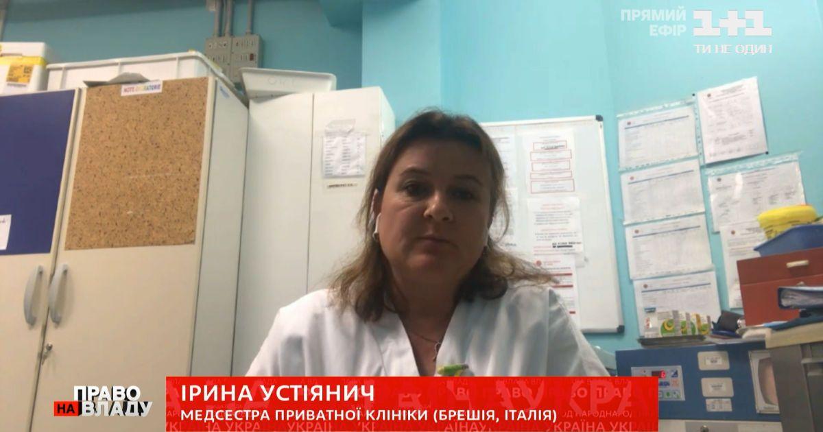 Маски для дітей у школах та покращення умов для медиків: медсестра розповіла про карантин в Італії