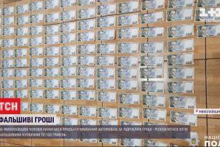 У Миколаївській області чоловік намагався купити автомобіль за фальшиві гроші