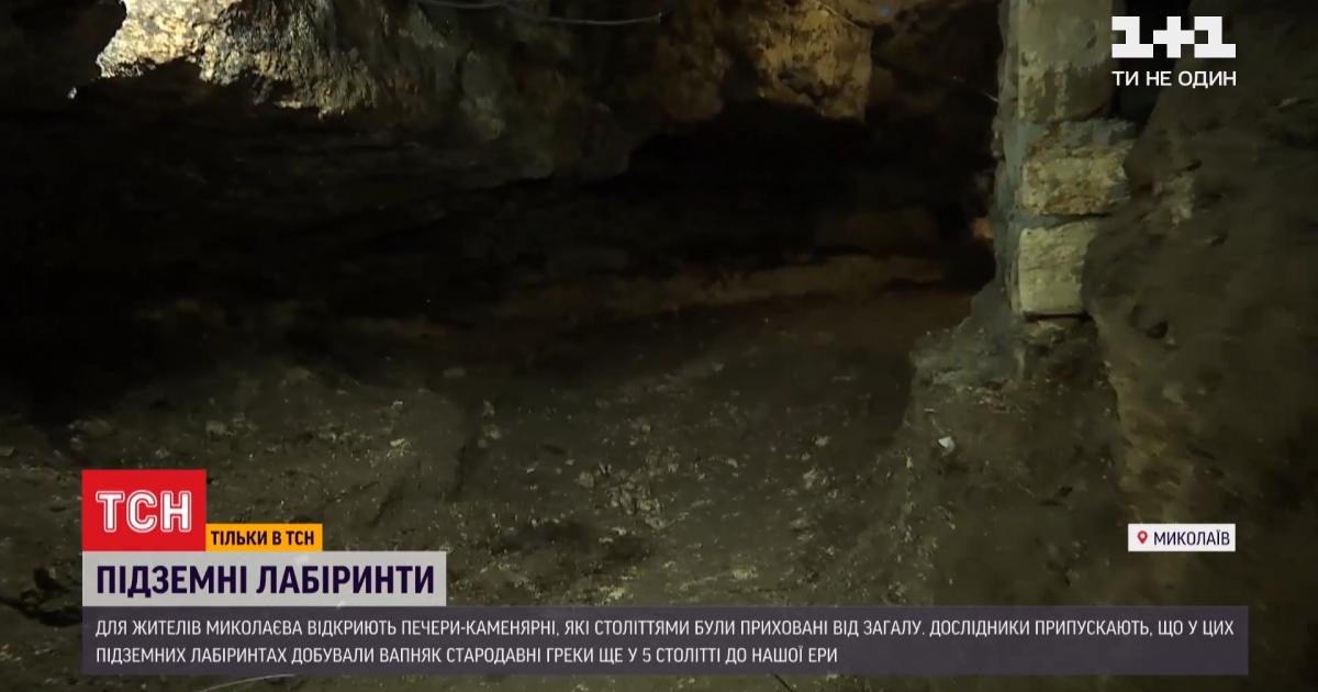 В Николаеве откроют для туристов старинные пещеры-каменоломни: почему веками их прятали от общественности