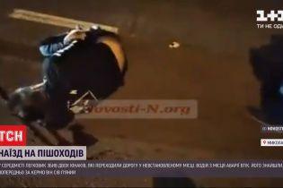 У середмісті Миколаєва 20-річний водій збив на дорозі двох юнаків і втік з місця ДТП