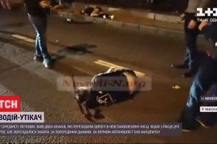 У центрі Миколаєва водій легковика збив двох юнаків і втік з місця події