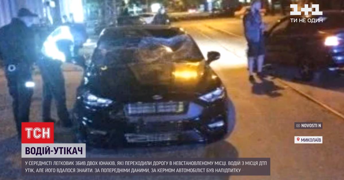 Медики рассказали о состоянии юношей, которых сбил пьяный водитель в Николаеве