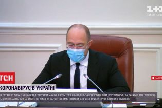 Коронавірус в Україні: за останню добу зафіксували майже 6 тисяч нових випадків